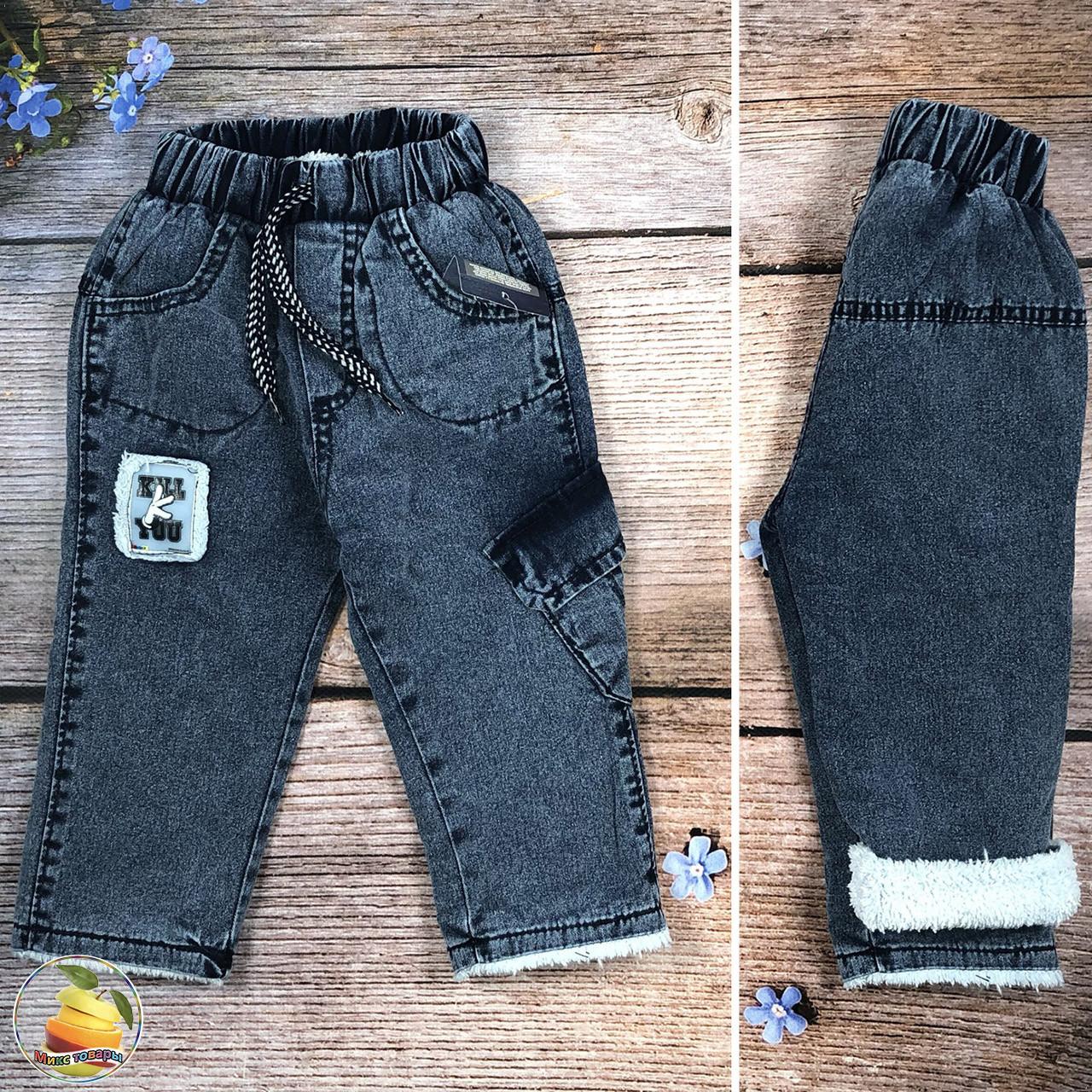 Детские джинсы на травке для малыша Размеры: 1,2,3,4 года (20904)
