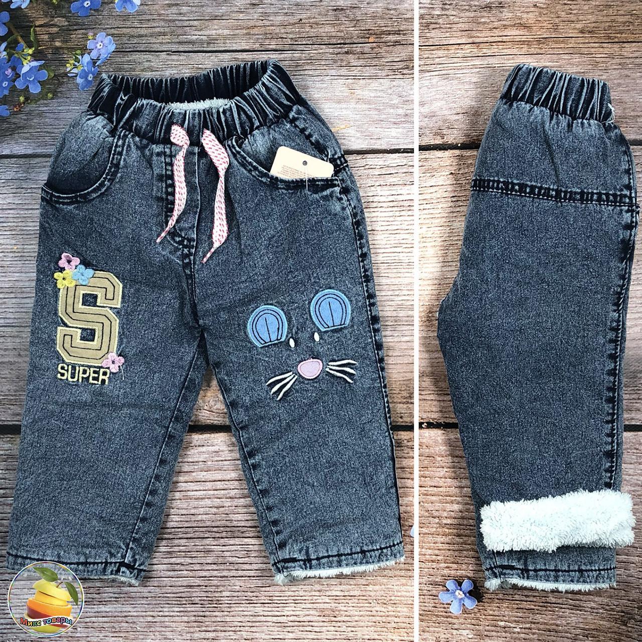Детские джинсы на травке для маленькой девочки Размеры: 1,2,3,4 года (20905)