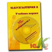 1C:Бухгалтерия 8 для Украины. Учебная версия. Издание 2