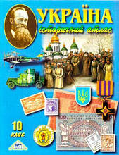 Історія України 10 клас Атлас Вид-во: Мапа