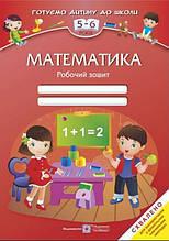 Робочий зошит Математика 5-6 років Готуємо дитину до школи Вознюк Л. Підручники і посібники