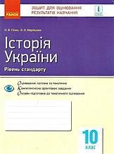 Зошит для оцінювання результатів навчання Історія України 10 клас Стандарт Програма 2018 Гісем Ранок