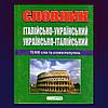 Італійсько-український, українсько-італійський словник, 75 000 слів