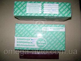 Вкладиші корінні 0,5 ЗІЛ 130 АО20-1 (вир-во ЗПС, р. Тамбов) ТА.130-1000102-Б