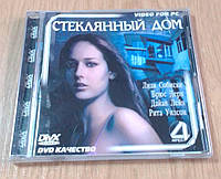 "DivX MPEG4 video для PC ""Стеклянный дом"", фото 1"