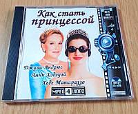 MP4 video диск для PC, фото 1