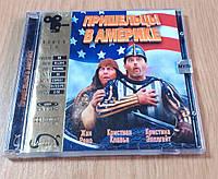 DVD VCD диск Пришельцы в Америке, 2 диска, фото 1