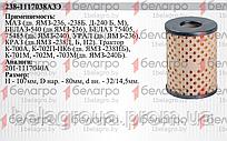 238-1117038-А3Э Фільтр паливний (МАЗ, БЕЛАЗ, КРАЗ, Кіровець) (картон)
