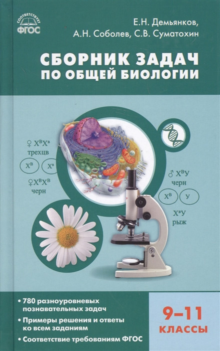 Биология 9-11кл [Сборник задач]