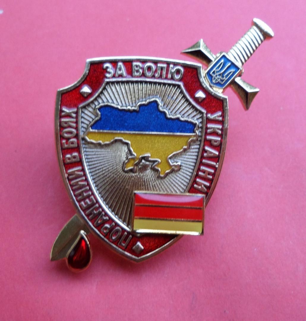 Відзнака Поранений в бою За волю України