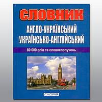 Англо-український, українсько-англійський словник, 80 000 слів
