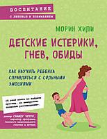 Книга Детские истерики, гнев, обиды. Как научить ребенка справляться с сильными эмоциями. Автор - Морин Хілі
