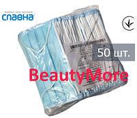 Маски медицинские одноразовые трехслойные с фиксатором, Славна (50 шт.), голубые