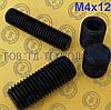 Винт установочный М4х12 DIN 913, ГОСТ 11074-93, ISO 4026.