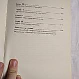 """Книга """"Мир, в котором не ждали человека"""", фото 4"""