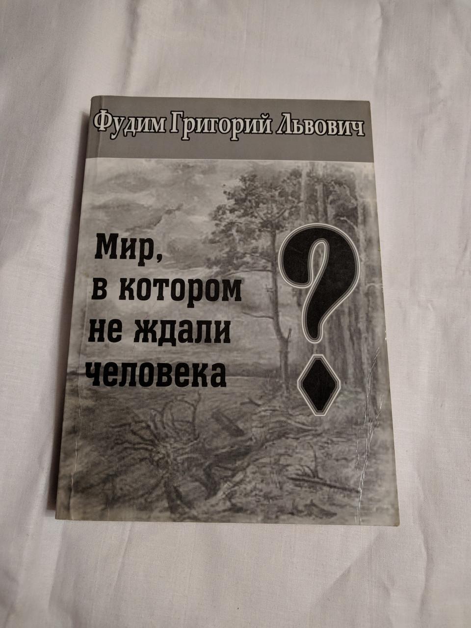 """Книга """"Мир, в котором не ждали человека"""""""