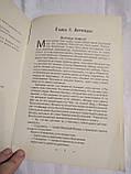 """Книга """"Мир, в котором не ждали человека"""", фото 2"""