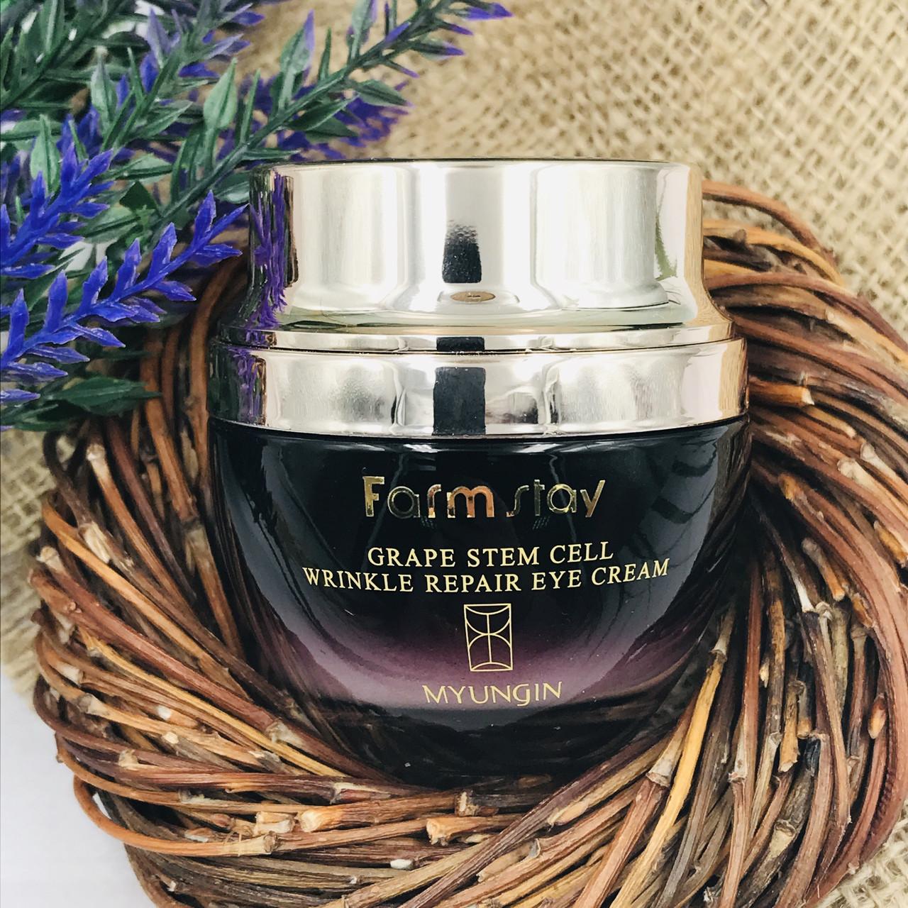 Крем для зоны вокруг глаз FARM STAY со стволовыми клетками винограда Grape Stem Cell Wringkle Repair Eye Cream