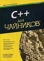 C++ для чайников, 7-е издание