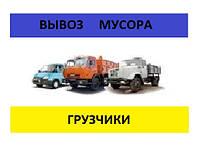 Вывоз строительного мусора Киев Чабаны Новоселки Хотов Вита-Почтовая Круглик, Грузчики НЕДОРОГО