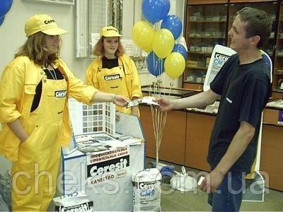 Промо-акции по Украине от ЧеКС!