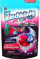 Капсулы для стирки Der Waschkonig Color Duo Caps 30 шт