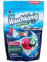 Капсулы для стирки Der Waschkonig Universal Duo Caps 30 шт