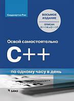 Освой самостоятельно C++ по одному часу в день. 8-е издание
