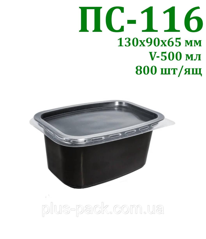 Упаковка для мікрохвильової печі ПС-116 (500 мл), одноразова, 800шт/ящ