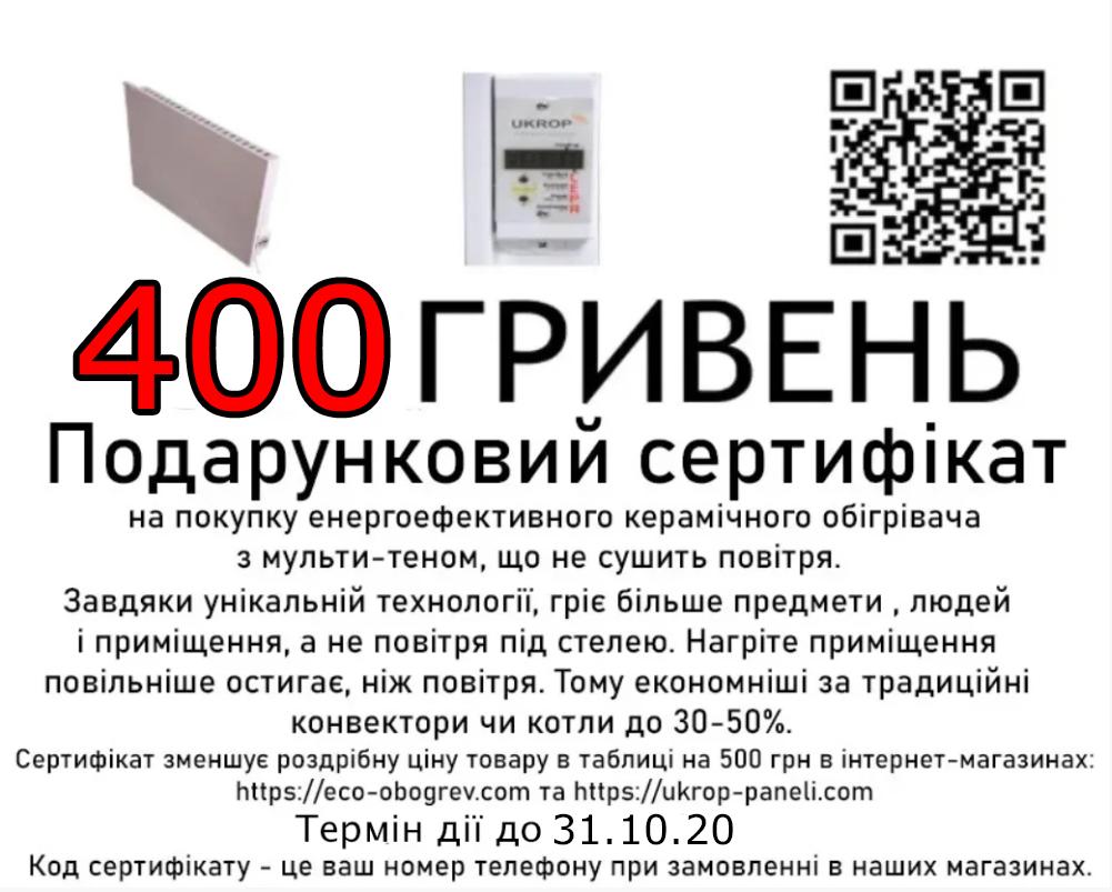 Сертифікат на 400 грн на покупку розумного керамічного біо-конвектора UKROP з цифровим програматором