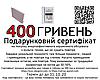 Сертификат на 400 грн на покупку умного керамического био-конвектора UKROP с цифровым программатором