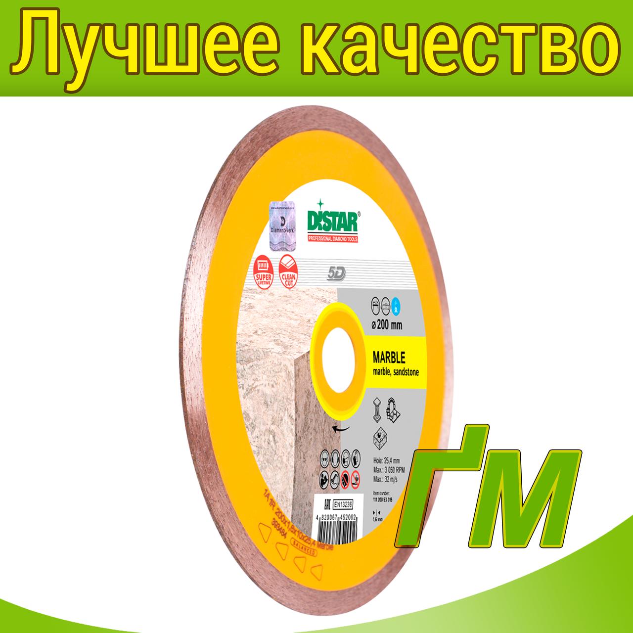 Алмазные диски для станков Distar Marble 1A1R 400x2,2x10x32