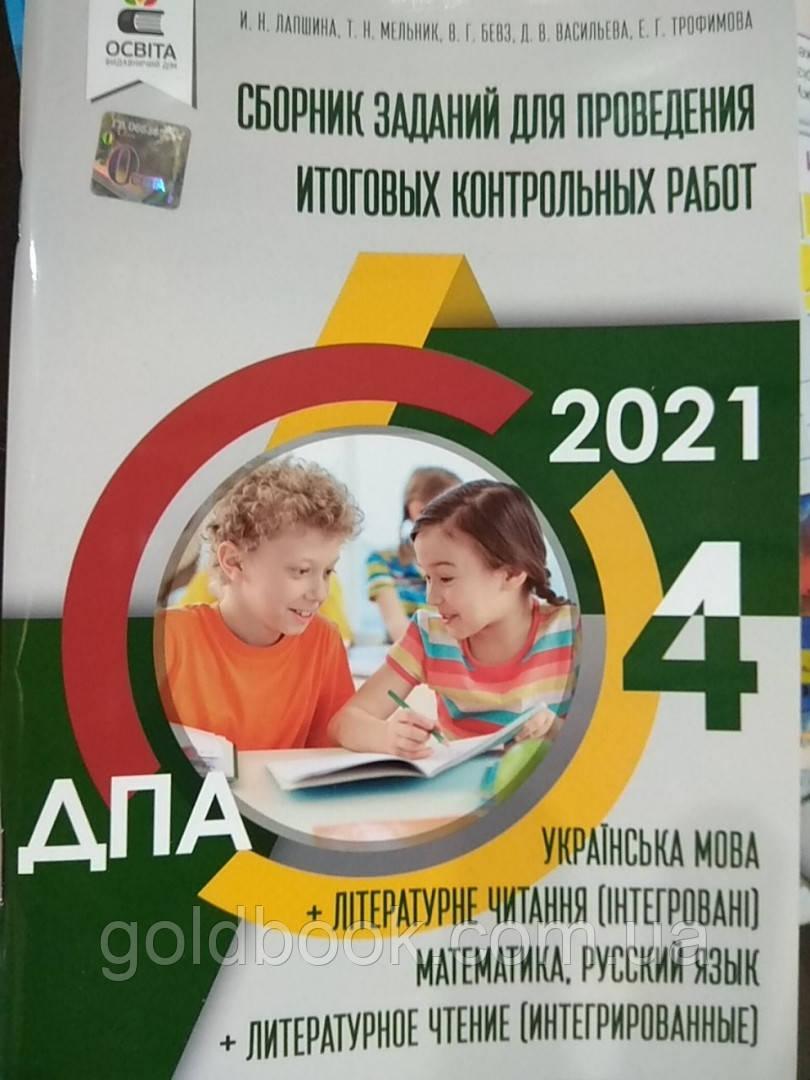 Сборник заданий для проведения итоговых контрольных работ 2021