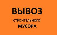 Вывоз мусора, строймусора, Киев, Киевская область, Конча-заспа, Козин, Романков, Голосеевский, Соломенский