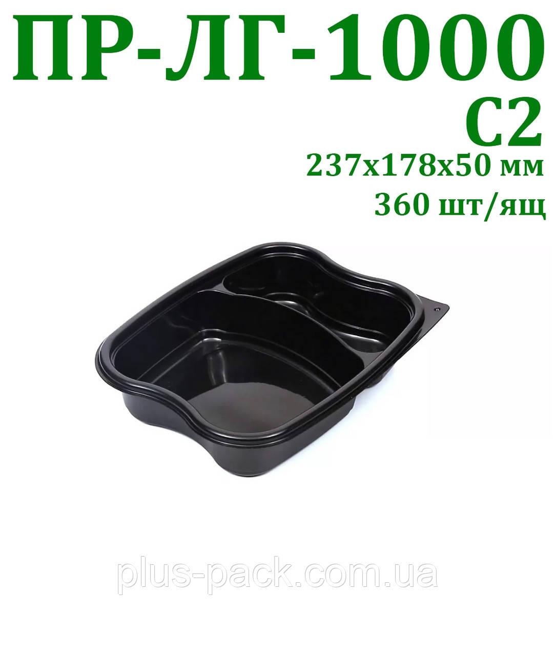 Прямокутна одноразова упаковка ПР-ЛГ-1000 С2 на два ділення (1000 мл), 360шт/ящ