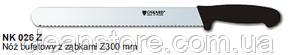 Нож для нарезания №26Z OSKARD 300мм, фото 2