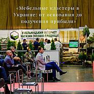 Конференция «Мебельные кластеры в Украине: от основания до получения прибыли»