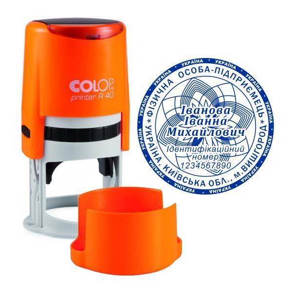 Печатка ФОП, ФЛП з оснасткою Colop R 40