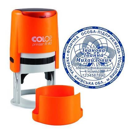 Печатка ФОП, ФЛП з оснасткою Colop R 40, фото 2