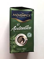 Кава мелена Movenpick El Autentico 500 г Німеччина