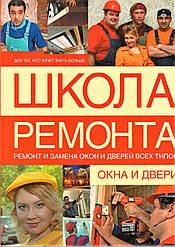 АКЦІЯ Книга Школа ремонту. Вікна та двері (Астрель)