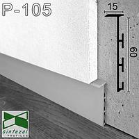 Прихований алюмінієвий плінтус під вставку, 60х15х2500мм. Плінтус прихованого монтажу Sintezal® Р-105