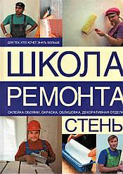 АКЦІЯ Книга Школа ремонту. Стіни (Астрель)