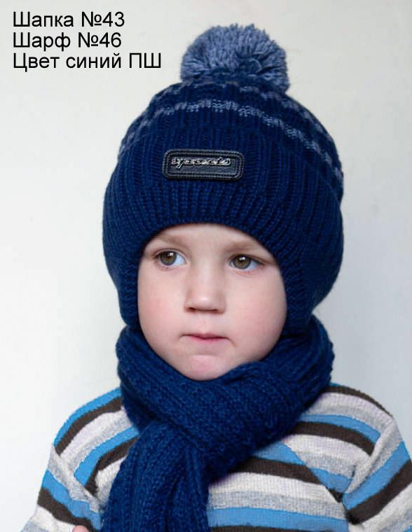 043 Зимняя шапка Аляска 50%шерсть, флис. Для мальчика 2-5 лет р.48-54.