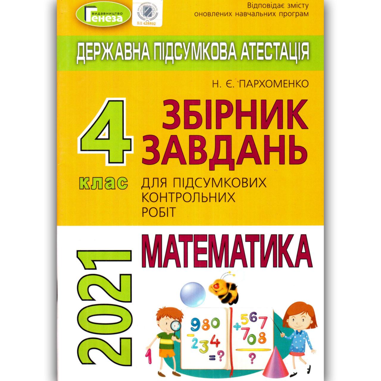 ДПА 4 клас 2021 Математика Авт: Пархоменко Н. Вид: Генеза