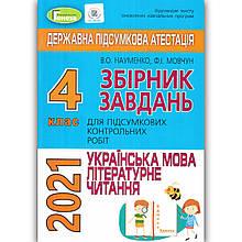 ДПА 4 клас 2021 Українська мова Літературне читання Авт: Науменко В. Вид: Генеза