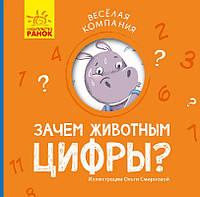 Весела компанія: Зачем животным цифры? (р)(45) (К1054002Р)