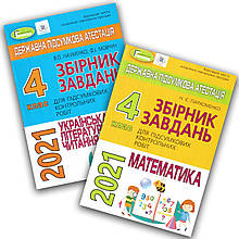 ДПА 4 клас 2021 Комплект Математика Українська мова Літературне читання Авт: Науменко В. Вид: Генеза