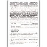 ДПА 4 клас 2021 Комплект Математика Українська мова Літературне читання Авт: Науменко В. Вид: Генеза, фото 5