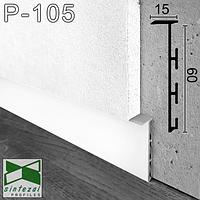 Прихований алюмінієвий плінтус під вставку, 60х15х2500мм. Плінтус прихованого монтажу Sintezal® Р-105 Білий